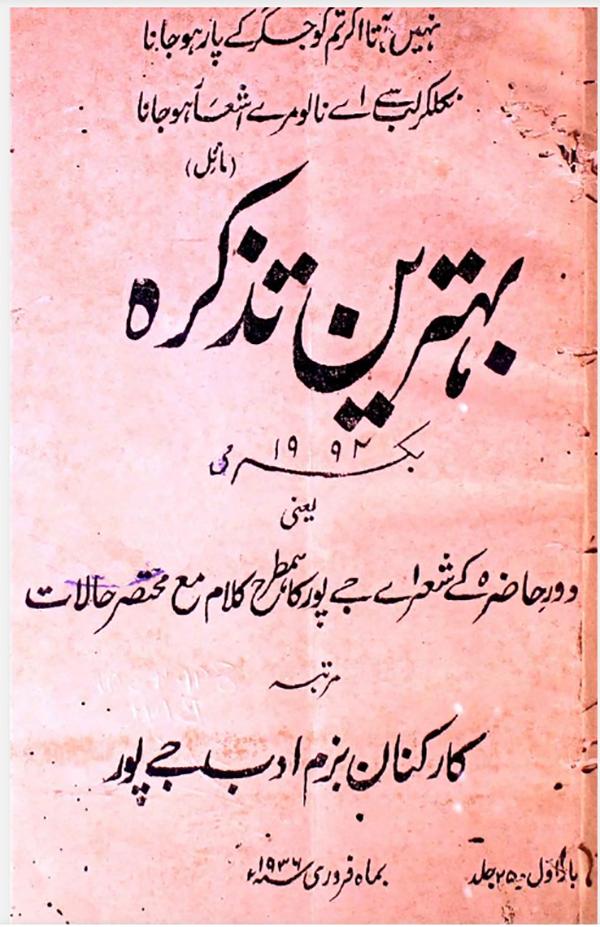 Urdu Literary Societies, Newspapers and Magazines in Jaipur