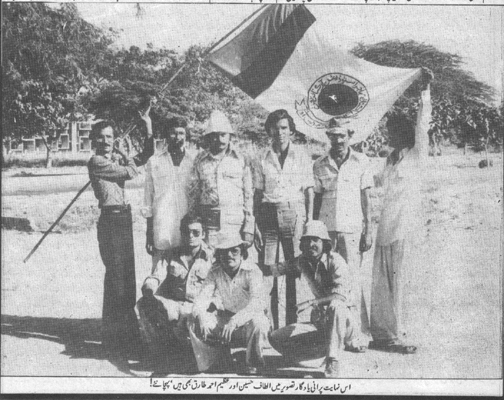 MQM's flag is a variation of the flag of its student-wing APMSO which was formed in 1978.