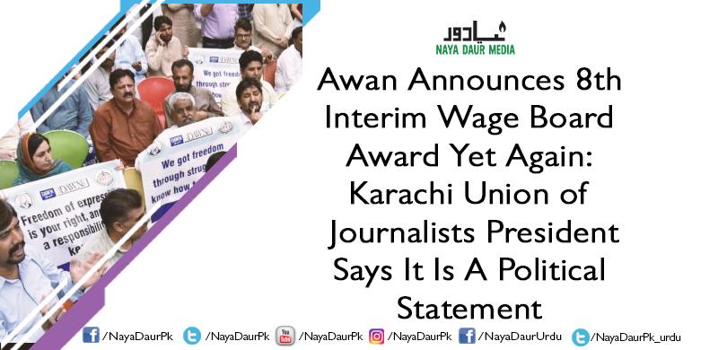 Awan Announces 8th Interim Wage Board Award Yet Again