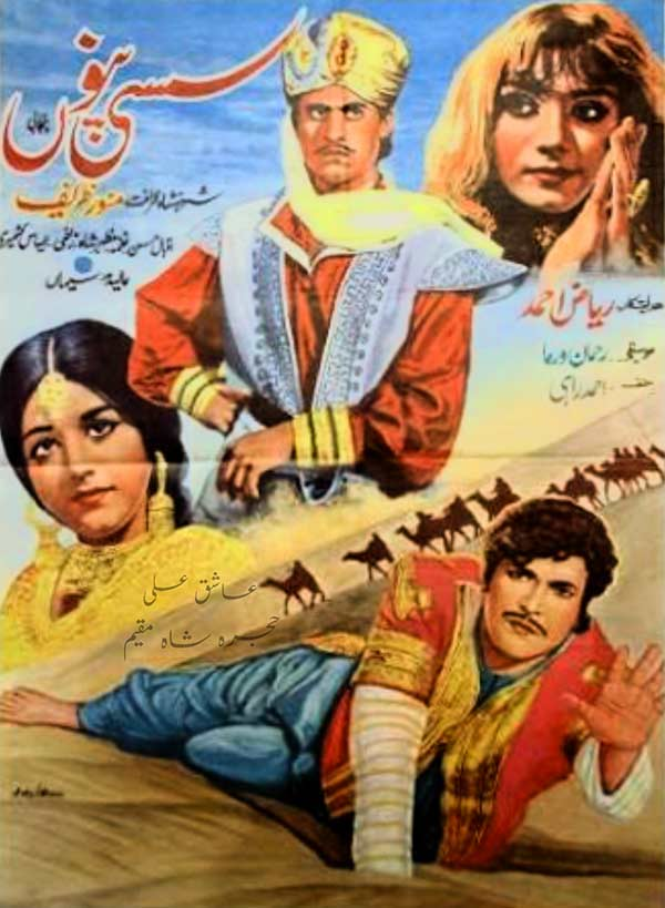 In 1968 the folktale got its first Punjabi rendition. The location of the tale in this film was shifted to a village of Punjab.