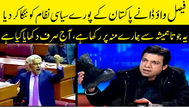 Faisal Vawda Military Boot Exposed Pakistan's Political System