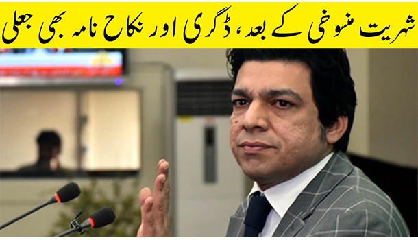 Faisal Vawda's Degree, Marriage Certificate Allegedly Fake
