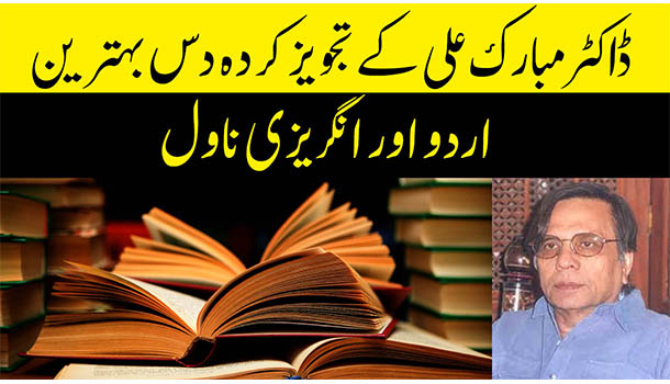 Best Books Recommended By Dr Mubarak Ali