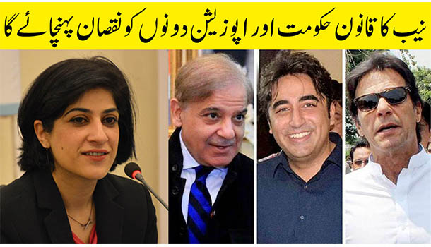 NAB's Amended Law To Damage Both Govt And Opposition
