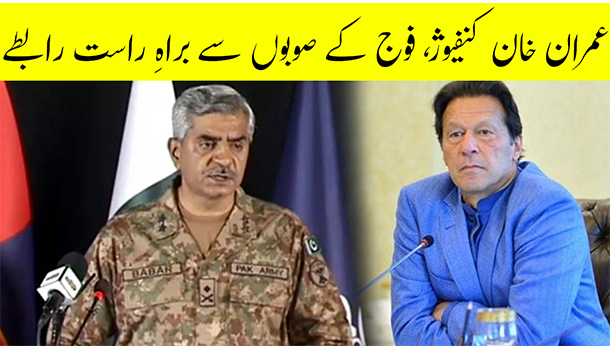 Army Bypassed Imran To Implement Lockdown
