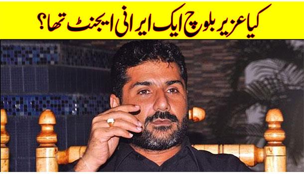 Was Uzair Baloch An Iranian Agent?
