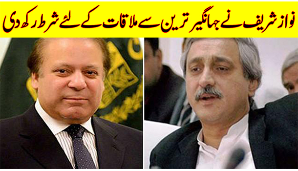 Nawaz Sharif, Jahangir Tareen Contact Confirmed