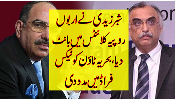 Shabbar Zaidi Massive Corruption Scandal