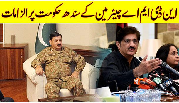 NDMA Chairman Statement Against Sindh Govt