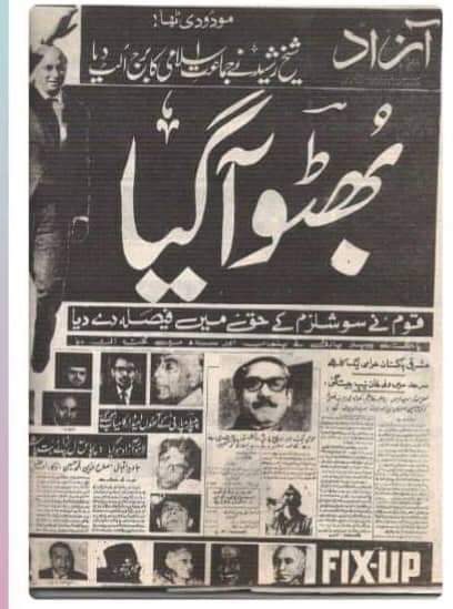 1970 election: When the 'Islamic card' didn't work.