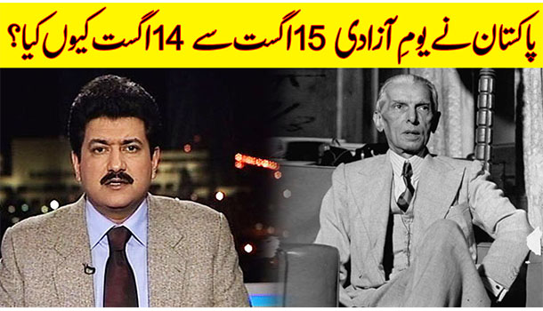 Why Pakistan Changed Its Independence Day From 15 August To 14 August