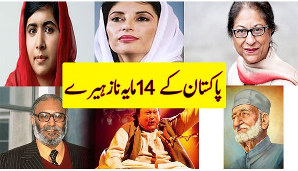 Paksitan's Greatest 14 On This August 14 | A Tribute To