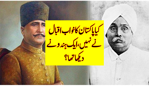 Did Allama Iqbal Really Come Up With The Idea Of Pakistan?