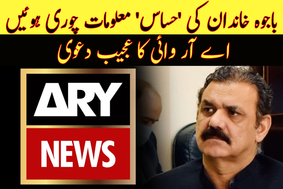 ARY Lies About Asim Bajwa Allegations. Again