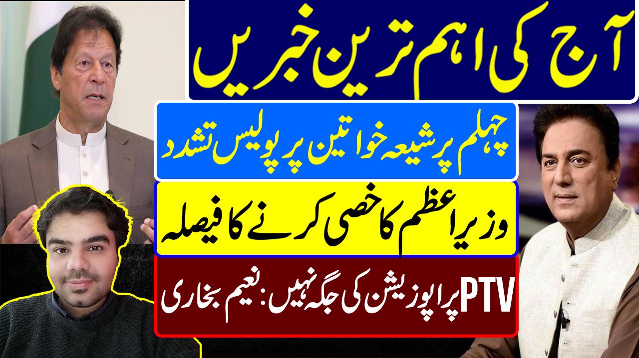 Imran Khan Approves Castration | Naeem Bokhari PTV | Khadim Rizvi | Pakistan News Headlines