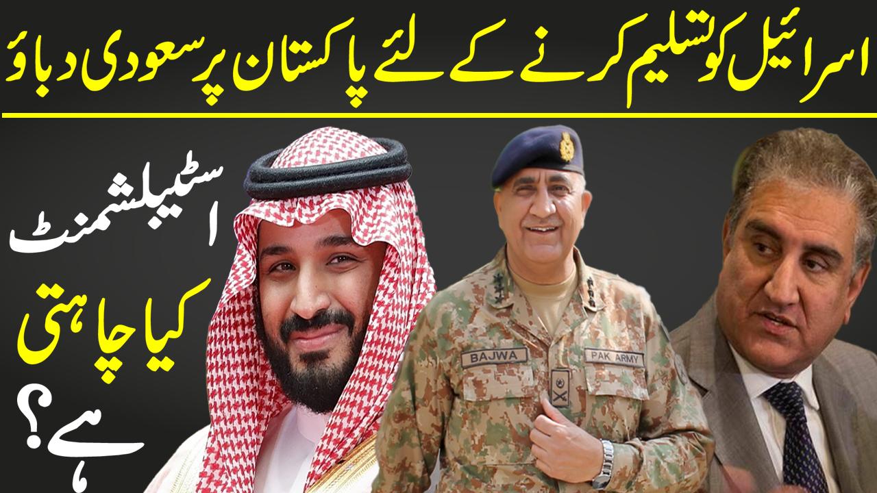 Saudi Pressure On Pakistan To Accept Israel, And Establishment's Men