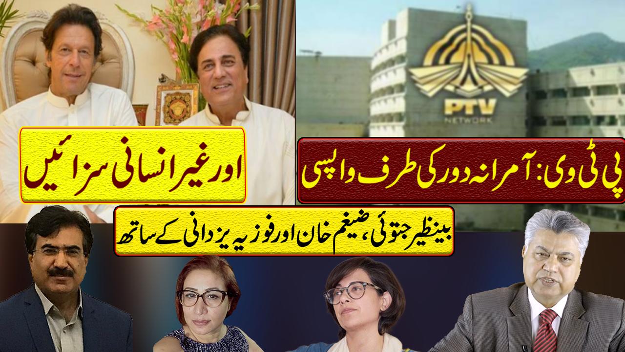 Naeem Bokhari Heading PTV, And Governance By Ordinance