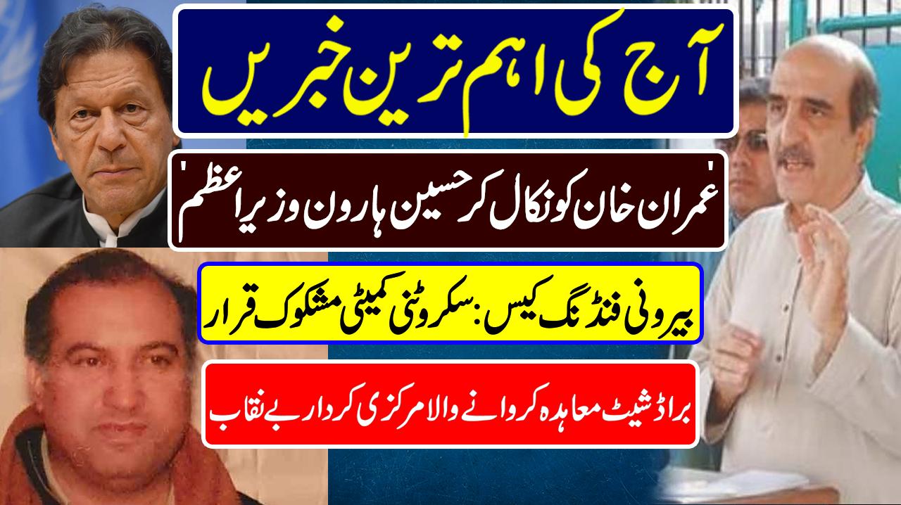 Hussain Haroon PM | Akbar Babar Foreign Funding | Imran Khan 4G | Pakistan News Headlines
