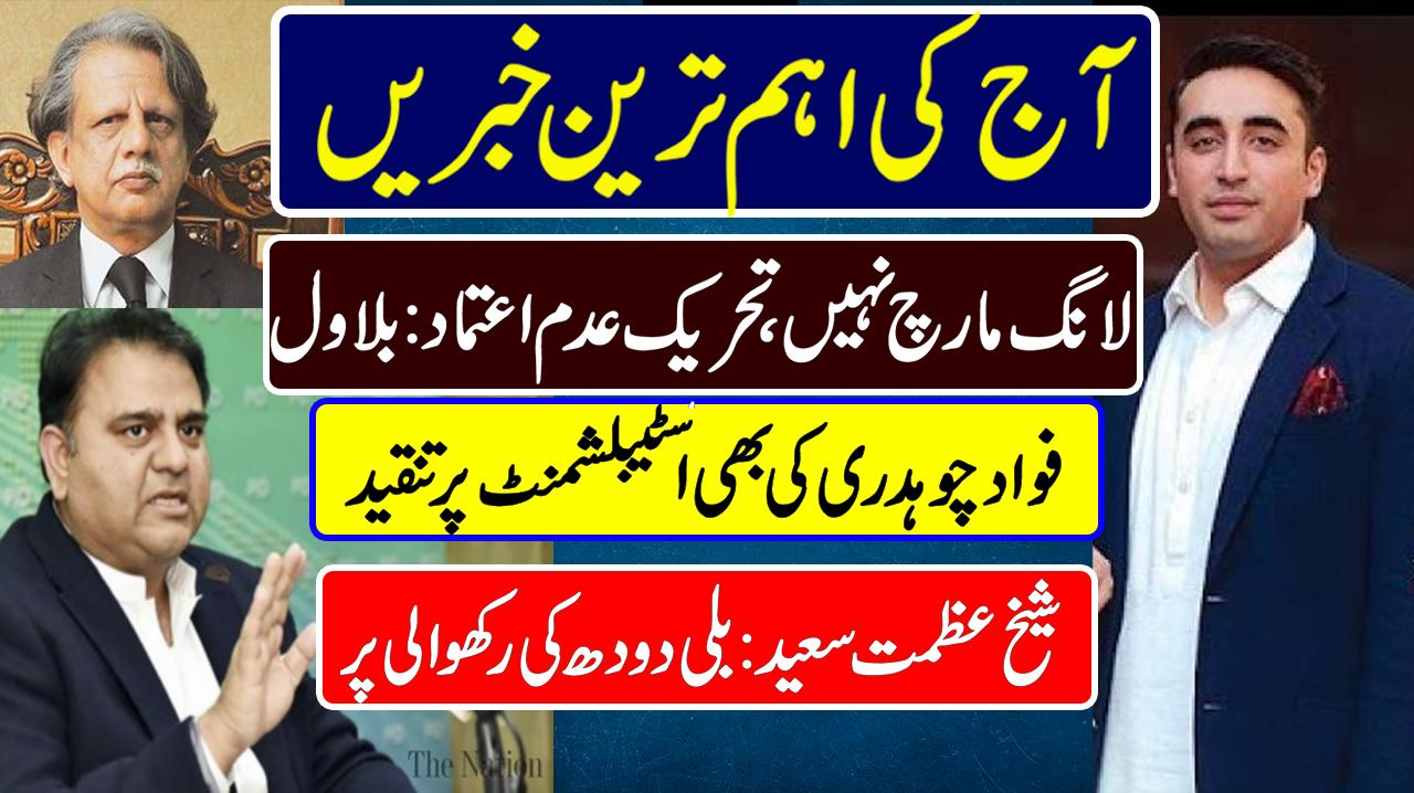 No-Confidence Against Imran | Fawad Chaudhry On Army | Azmat Saeed | Pakistan News Headlines