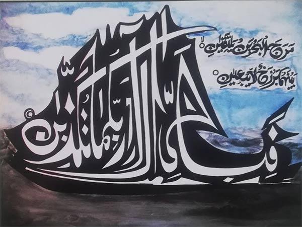 Figure 2 (a): Forged Surah-e-Rahman (published in The Legend of Sadequain)