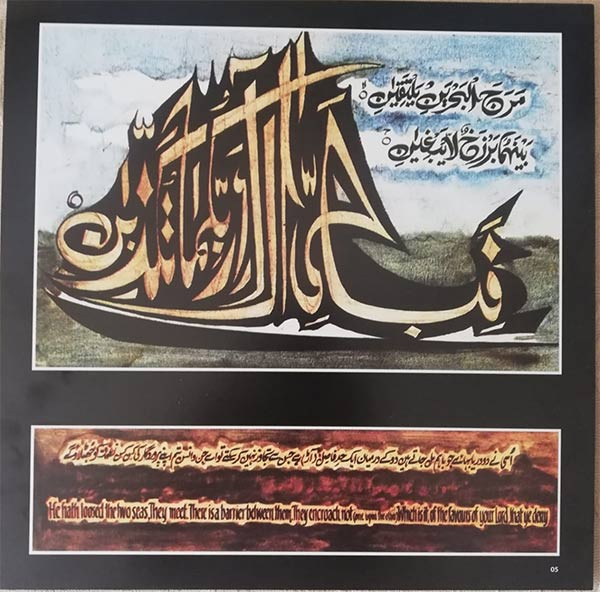 Figure 2 (b): Original Surah-e-Rahman as painted by Sadequain in 1970 and currently displayed National School of Public Policy