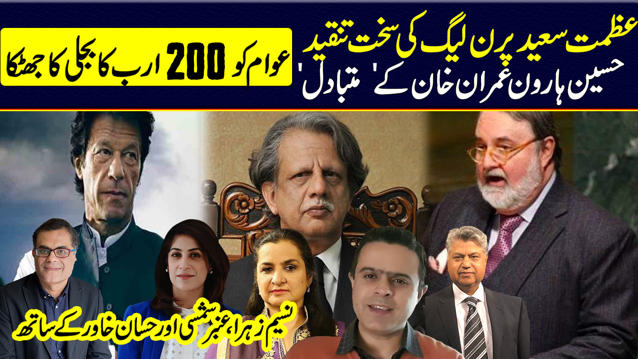 Sheikh Azmat Saeed On Broadsheet Inquiry| Hussain Haroon New PM?| Electricity Price Rises Again