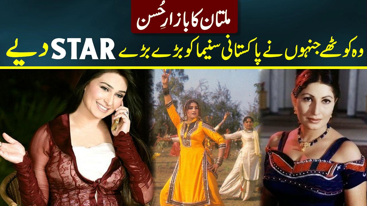 Multan's Bazaar-e-Husn, Which Gave Pakistani Cinema Some Of Its Greatest Stars