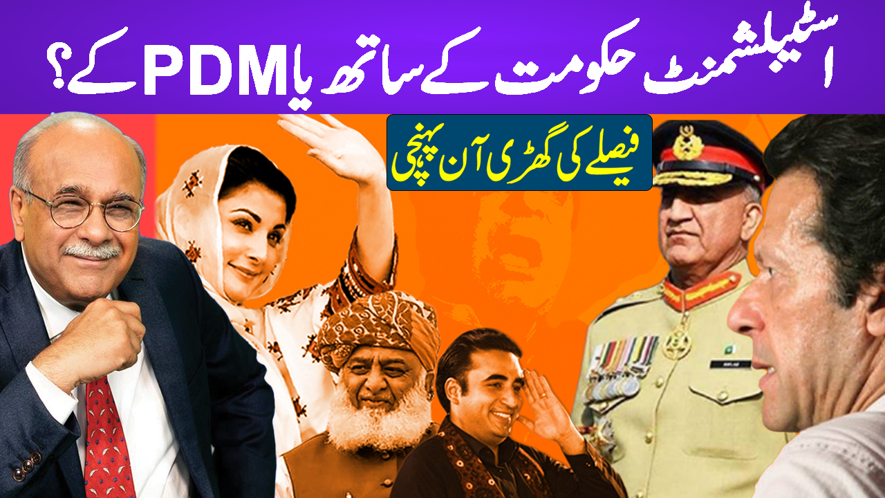 Establishment With PTI Or PDM? The Time For Decision Has Come