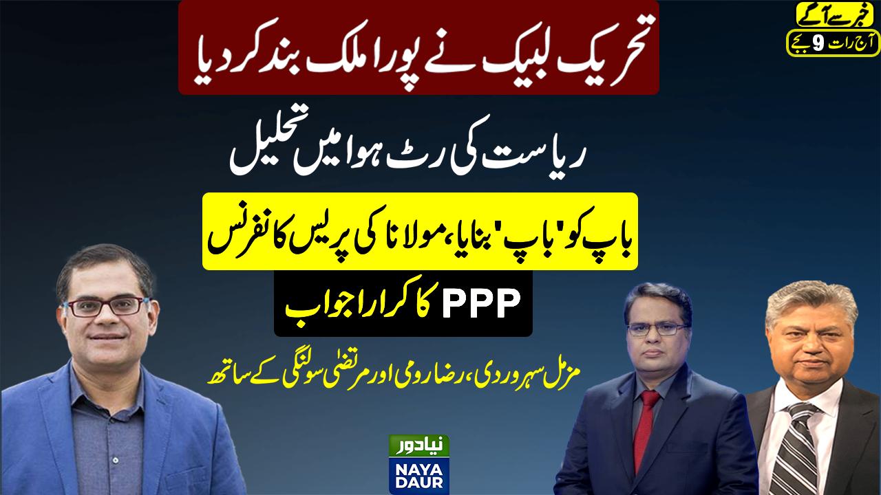 Major Cities In Pakistan Blocked.Where's State's Writ? |Imran Khan Meets Gen Bajwa|Economy In Crisis