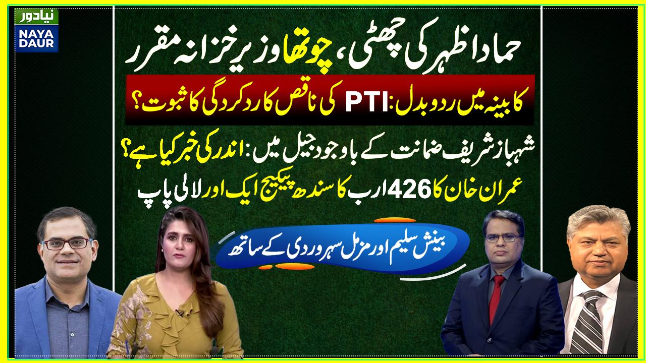 Shaukat Tareen In – Hammad Azhar Out | Shehbaz Sharif In Jail Despite Bail | Imran In Sindh