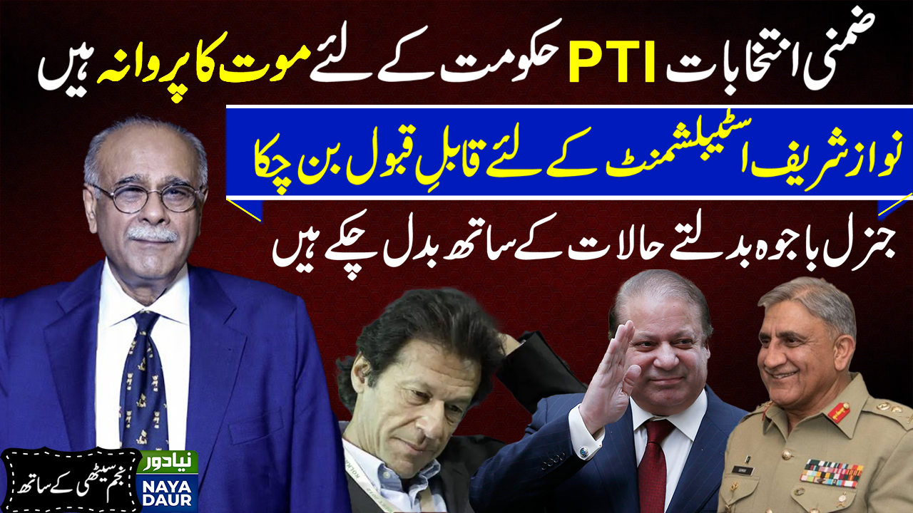 Droning The Countdown | By-Elections Sounded Death Knell Of PTI. Nawaz Credible Again: Najam Sethi