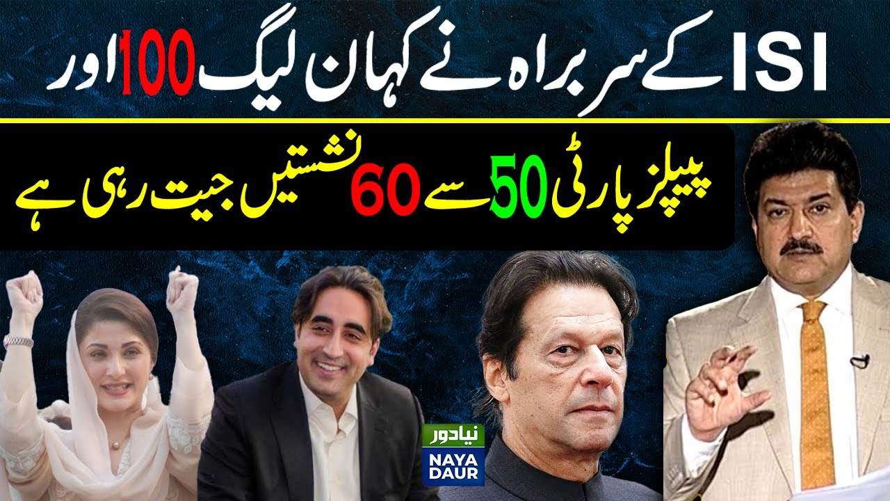 ISI Chief Said PMLN Would Win 100 Seats, PPP 50. Results Were Totally Different