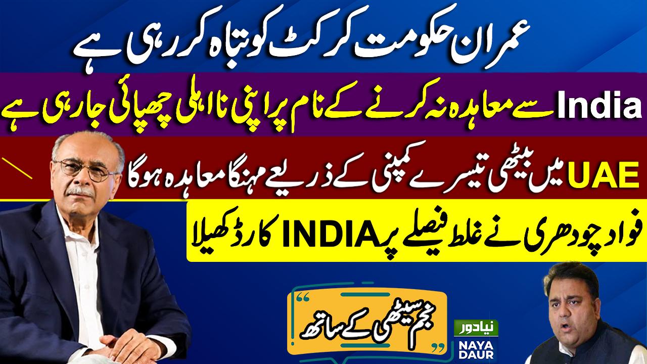 No Pakistan Series On PTV: Imran Khan Ruining Pakistan Cricket, Says Najam Sethi