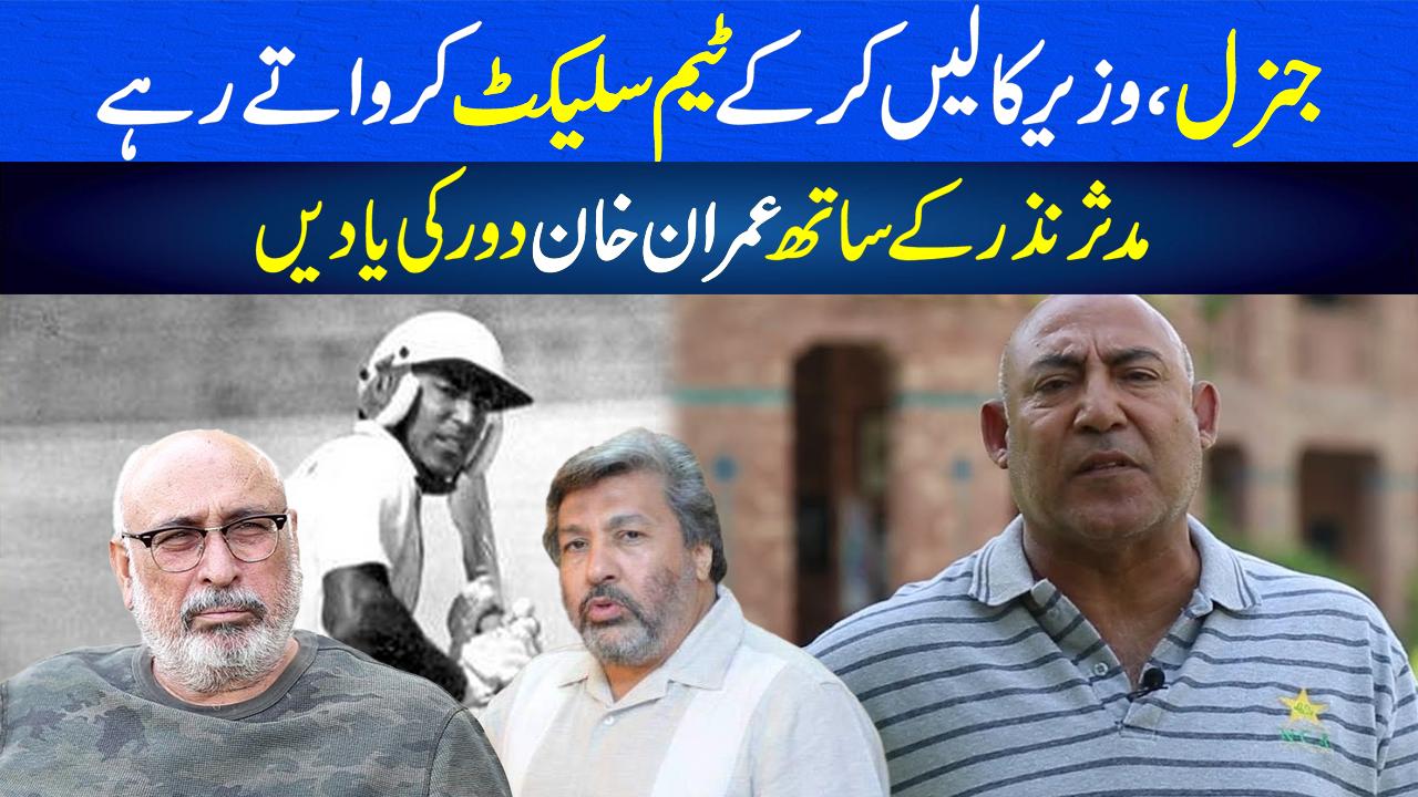 Pakistani Selectors Get Phone Calls From Powerful People, Mudassar Nazar Tells Jalal Uddin