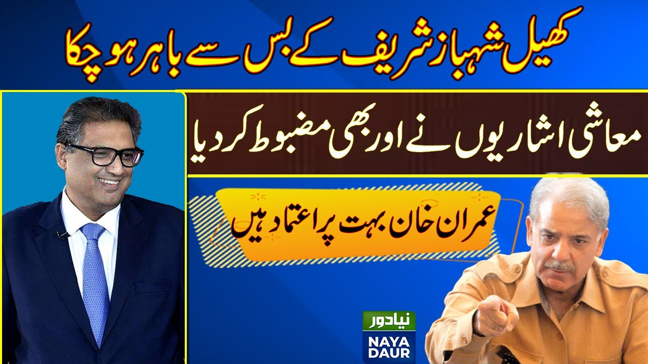 Imran Khan's Position Strengthened With Economic recovery