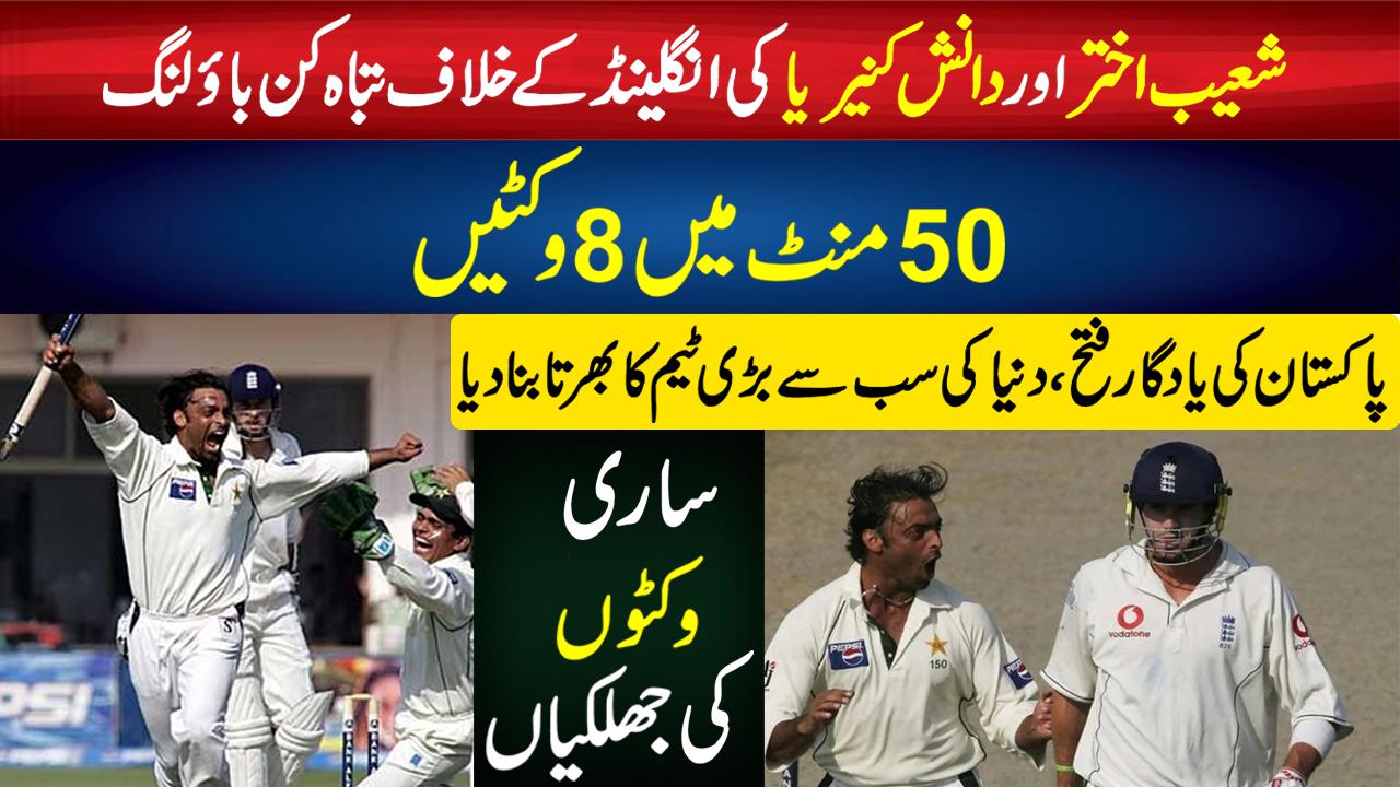 Shoaib Akhtar, Danish Kaneria Rip Through English Batting Line | Lahore Test Pak Vs Eng 2005