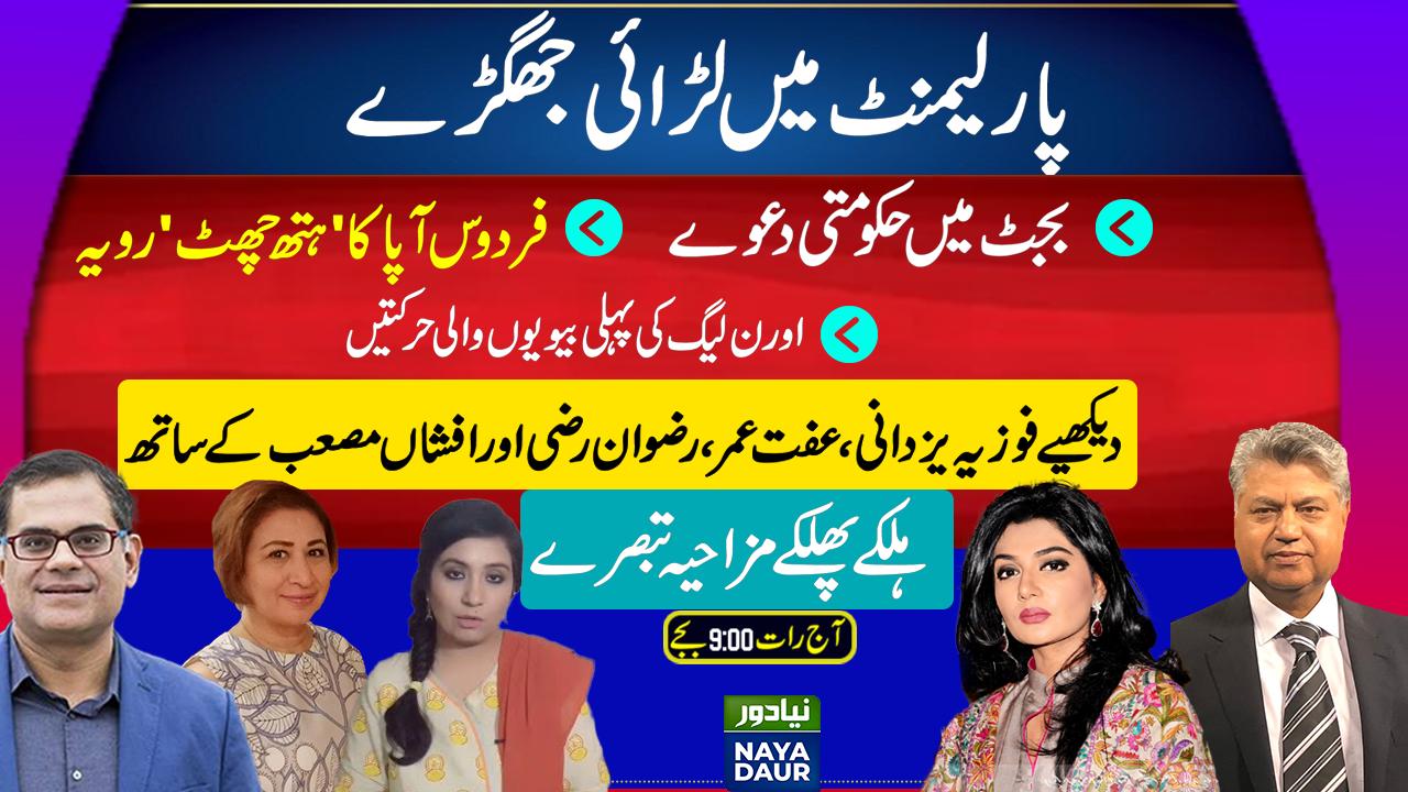 Firdous Ashiq Awan,  PTI Women Misbehave In Parliament | PMLN Still Trying To Woo Establishment