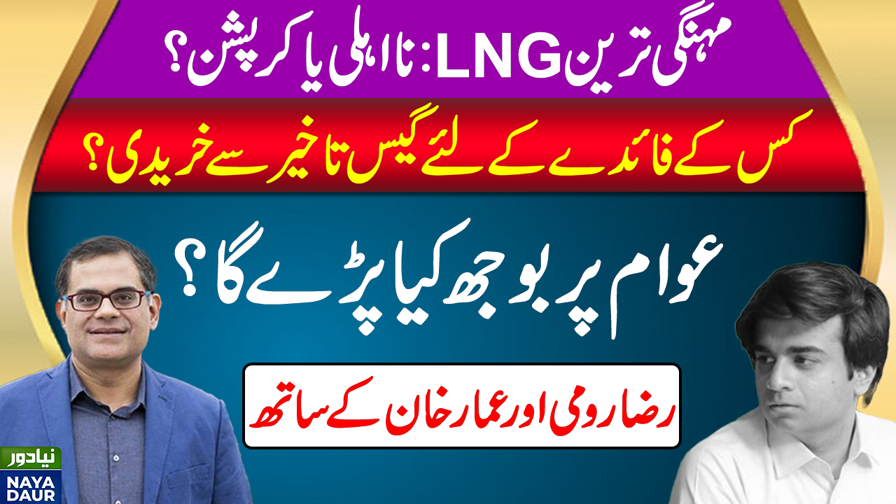 Most Expensive LNG: Incompetence Or Corruption?