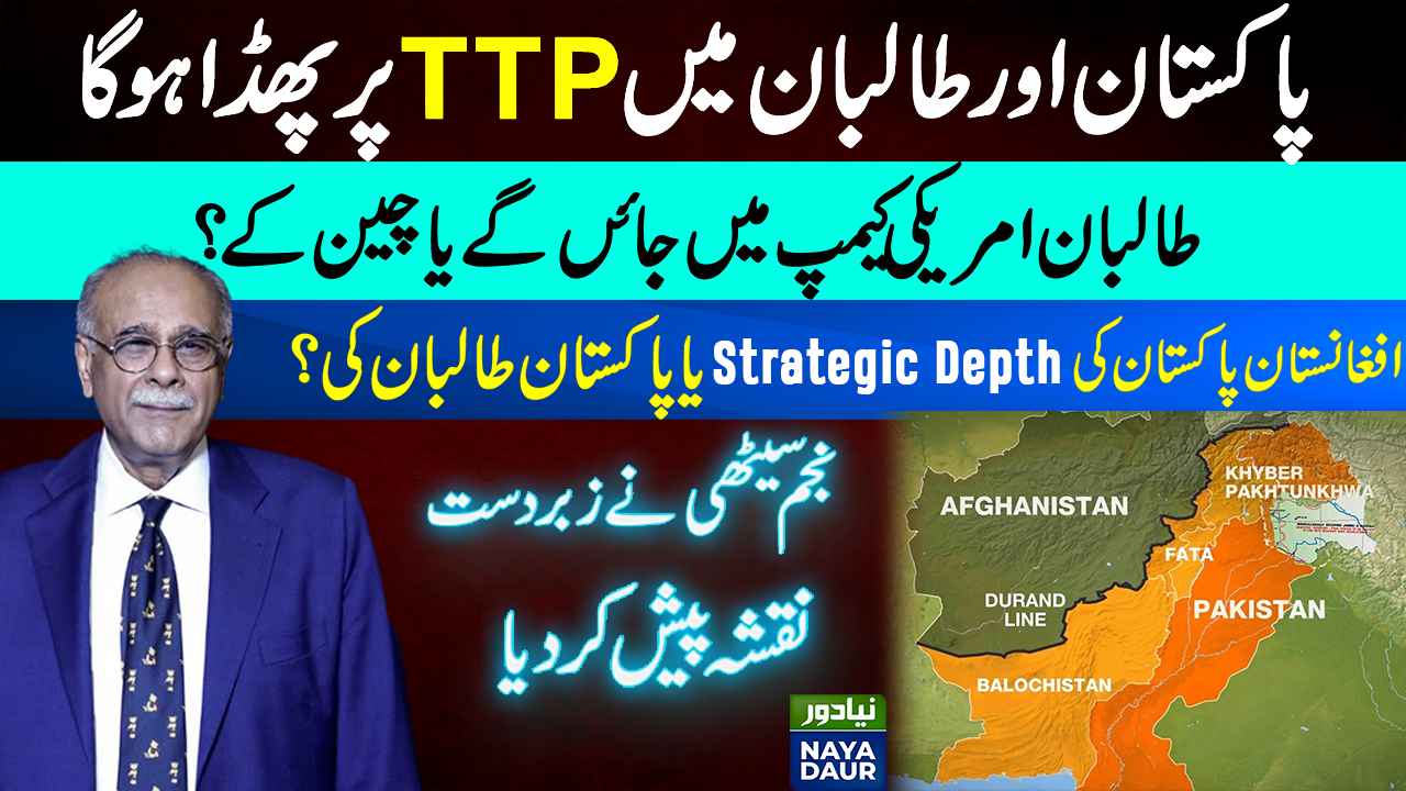 China Vs US | Najam Sethi Current Affairs Show With Raza Rumi And Murtaza Solangi