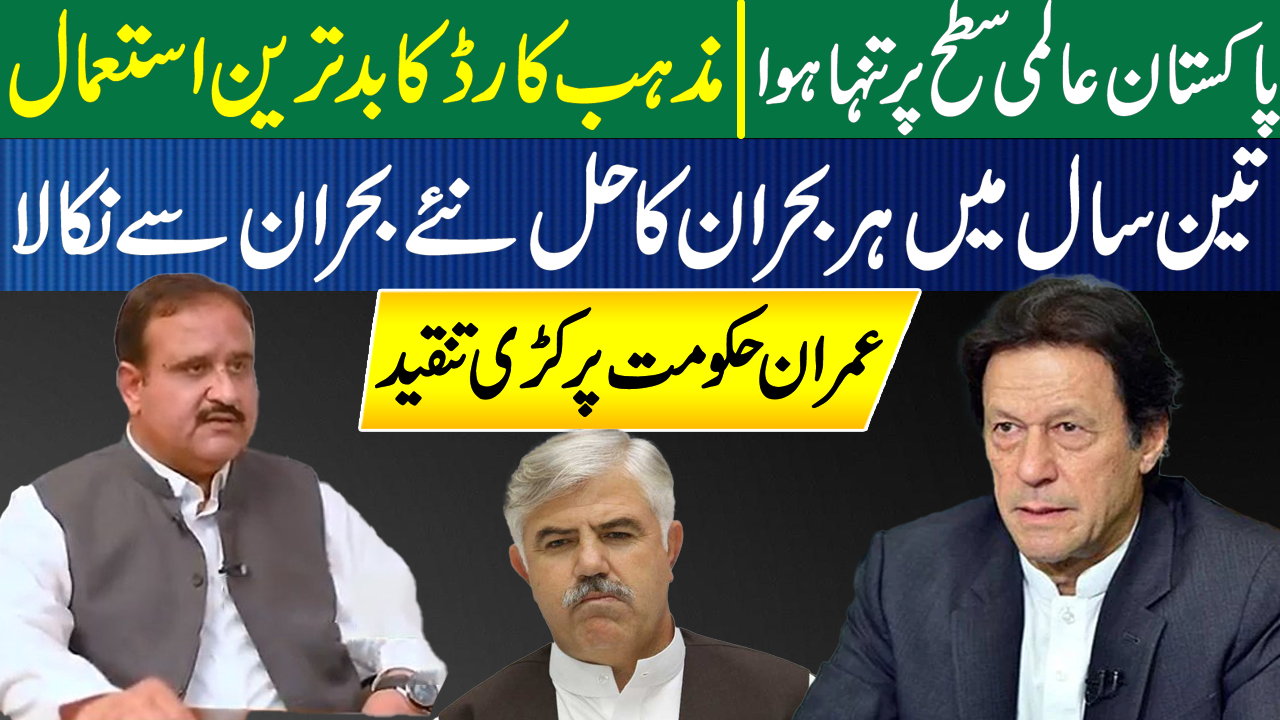 Imran Govt 3 Years: From One Big Crisis To Another